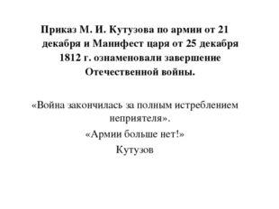 Приказ М. И. Кутузова по армии от 21 декабря и Манифест царя от 25 декабря 18