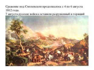 Сражение под Смоленском продолжалось с 4 по 6 августа 1812 года. 7 августа ру