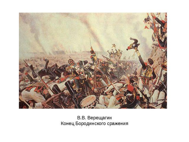 В.В. Верещагин Конец Бородинского сражения