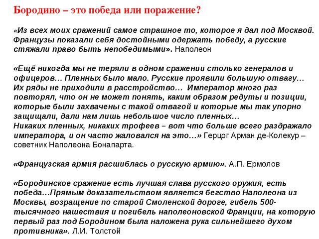 Бородино – это победа или поражение? «Из всех моих сражений самое страшное то...