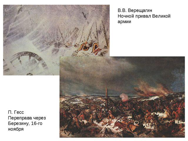 В.В. Верещагин Ночной привал Великой армии П. Гесс Переправа через Березину,...