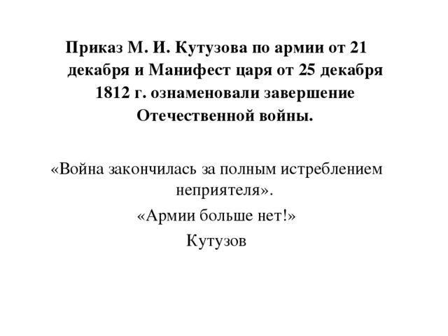Приказ М. И. Кутузова по армии от 21 декабря и Манифест царя от 25 декабря 18...
