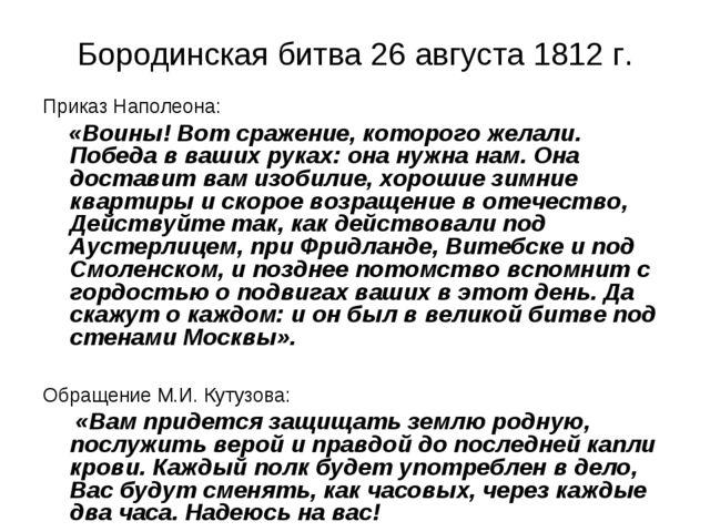 Бородинская битва 26 августа 1812 г. Приказ Наполеона: «Воины! Вот сражение,...