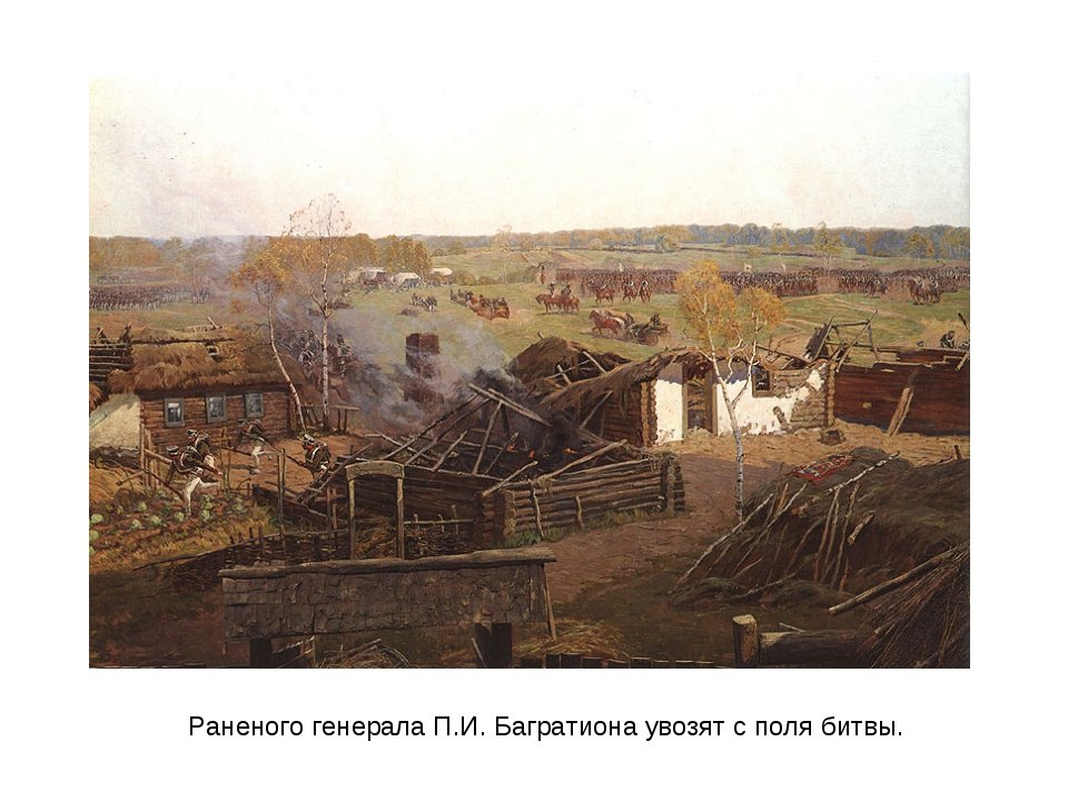 Раненого генерала П.И. Багратиона увозят с поля битвы.