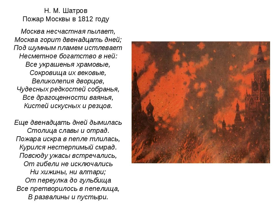 Москва несчастная пылает, Москва горит двенадцать дней; Под шумным пламем ист...