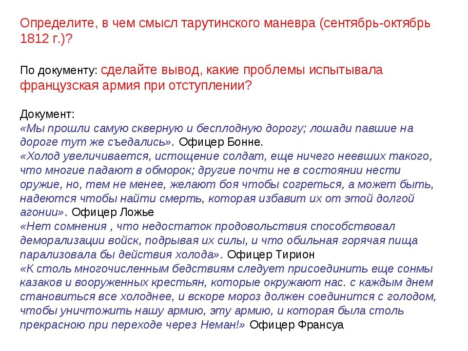 Определите, в чем смысл тарутинского маневра (сентябрь-октябрь 1812 г.)? По д...
