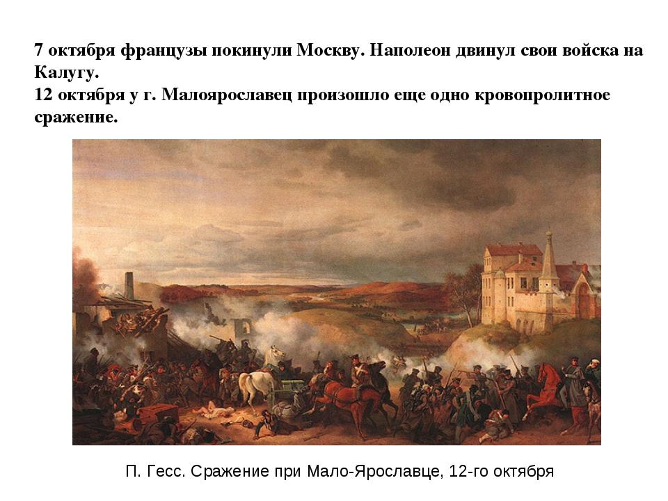 7 октября французы покинули Москву. Наполеон двинул свои войска на Калугу. 12...