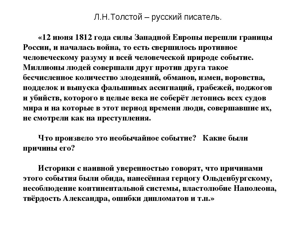 Л.Н.Толстой – русский писатель. «12 июня 1812 года силы Западной Европы переш...