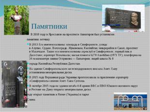 Памятники В2010годувЯрославленапроспекте Авиаторов былустановлен памят