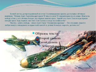 Боевой листок, распространяемый по всему Сталинградскому фронту, рассказывал