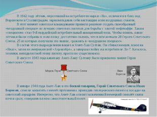 В 1942 году лётчик, пересевший на истребители марки «Як», отличился в боях п