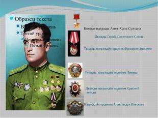 Боевые награды Амет-Хана Султана Дважды Герой Советского Союза Трижды награжд