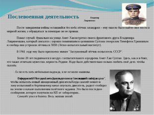 Послевоенная деятельность Владимир Лавриненков После завершения войны оставши