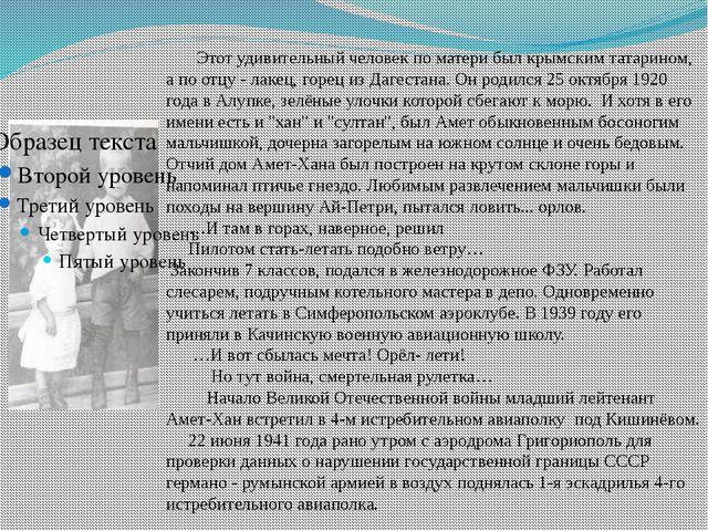 Этот удивительный человек по матери был крымским татарином, а по отцу - лаке...