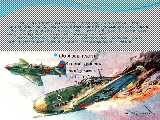 Боевой листок, распространяемый по всему Сталинградскому фронту, рассказывал...