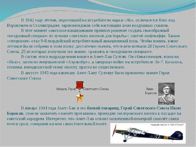 В 1942 году лётчик, пересевший на истребители марки «Як», отличился в боях п...