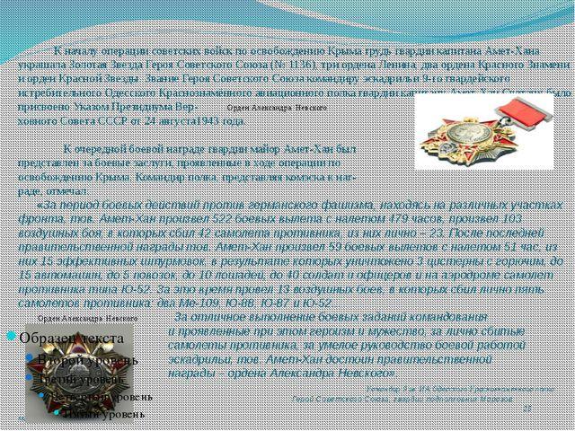 К началу операции советских войск по освобождению Крыма грудь гвардии капита...