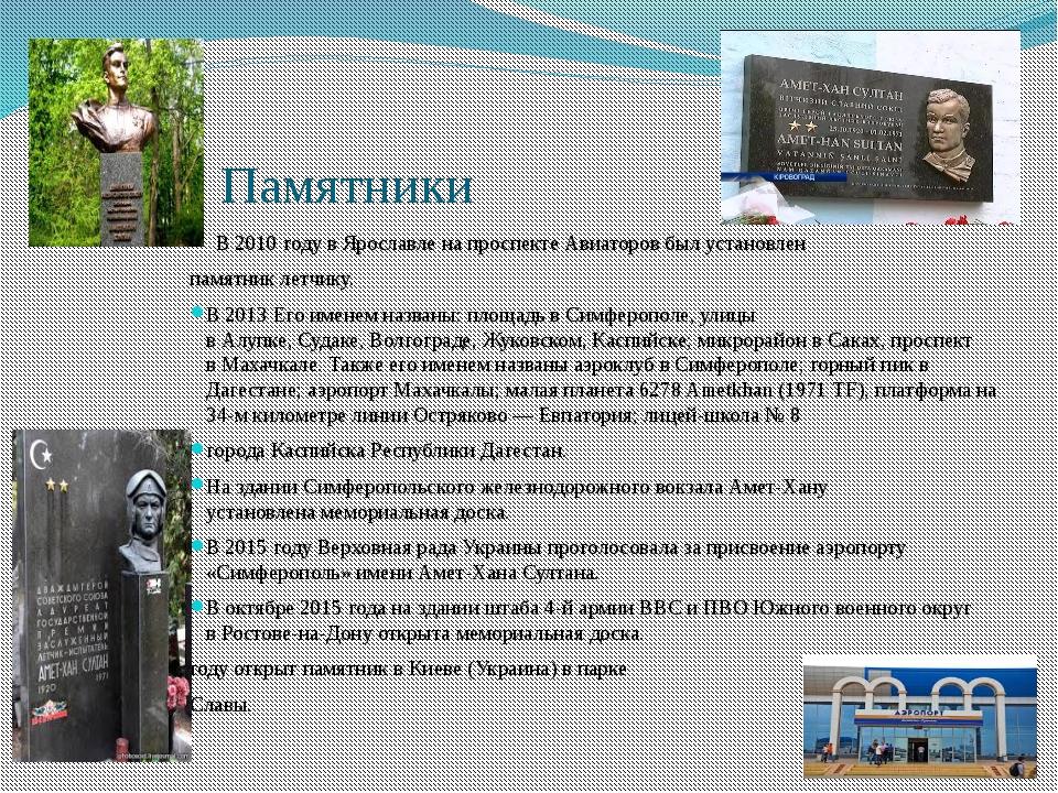 Памятники В2010годувЯрославленапроспекте Авиаторов былустановлен памят...