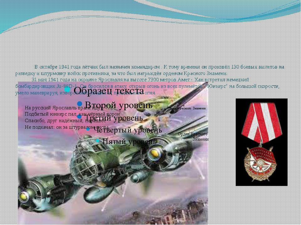 В октябре 1941 года лётчик был назначен командиром. К тому времени он произ...