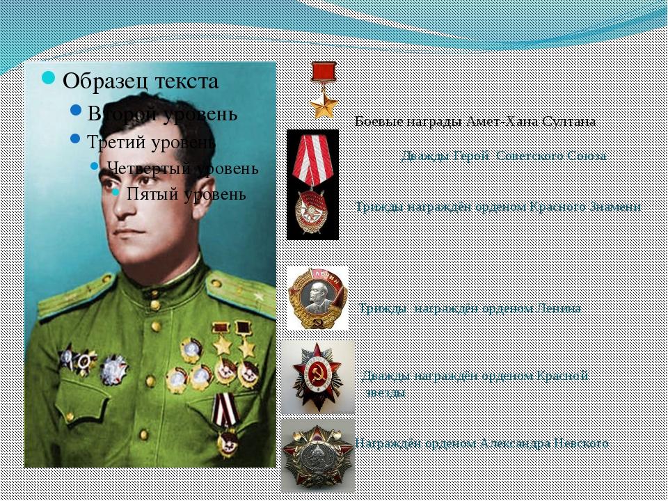 Боевые награды Амет-Хана Султана Дважды Герой Советского Союза Трижды награжд...