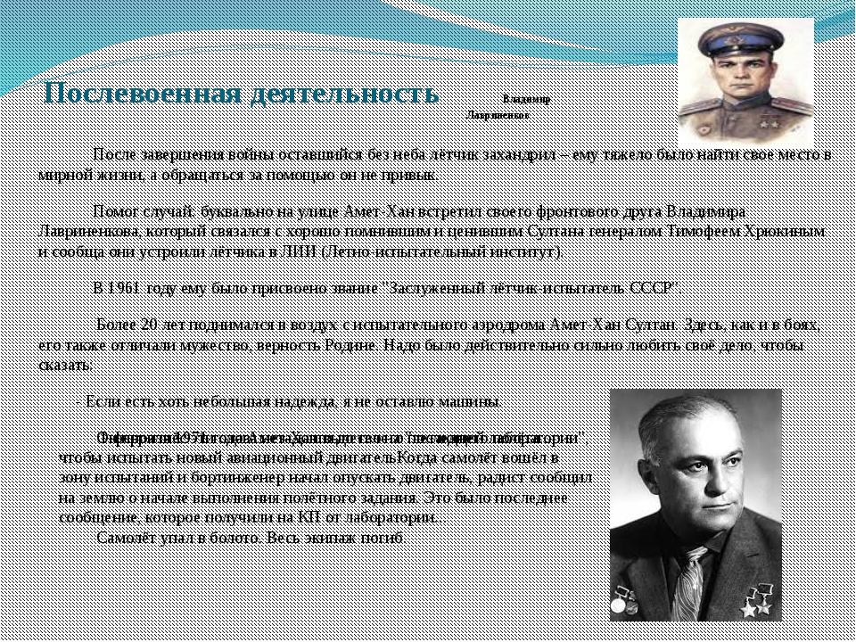 Послевоенная деятельность Владимир Лавриненков После завершения войны оставши...