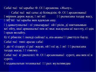 Сабақтың тақырыбы: Ф. Оңғарсынова. «Жылу». Сабақтың мақсаты: а) білімділік: Ф