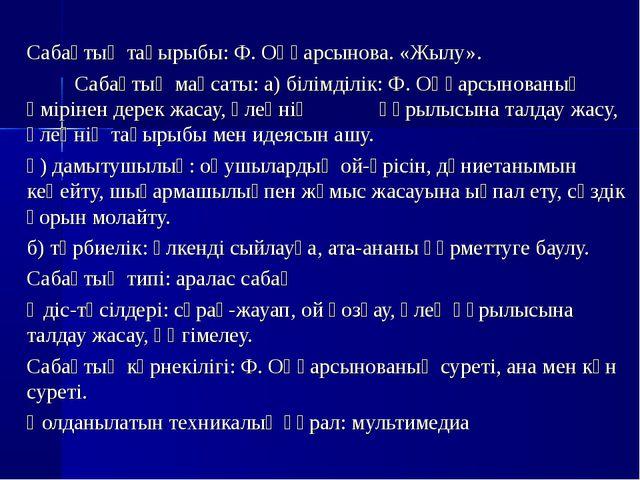 Сабақтың тақырыбы: Ф. Оңғарсынова. «Жылу». Сабақтың мақсаты: а) білімділік: Ф...