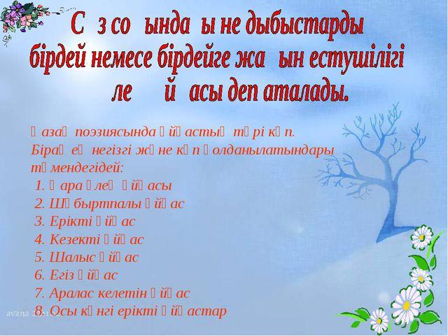 Қазақ поэзиясында ұйқастың түрі көп. Бірақ ең негізгі және көп қолданылатында...