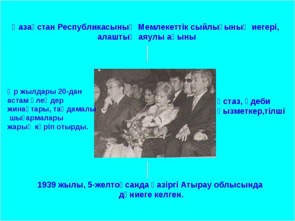 Қазақстан Республикасының Мемлекеттік сыйлығының иегері, алаштың аяулы ақыны...