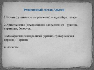 Религиозный состав Адыгеи 1.Ислам (суннитское направление) – адыгейцы, татары
