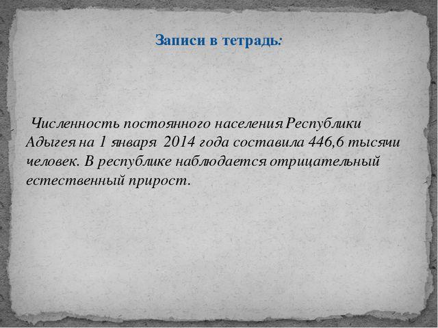 Записи в тетрадь: Численность постоянного населения Республики Адыгея на 1 ян...