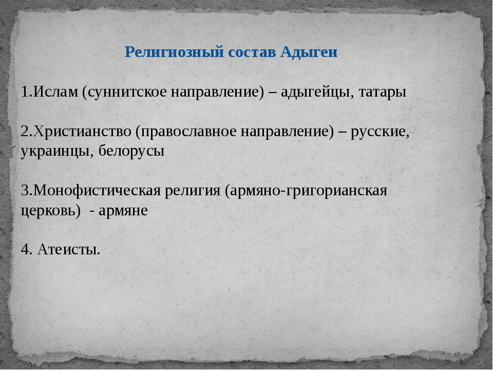 Религиозный состав Адыгеи 1.Ислам (суннитское направление) – адыгейцы, татары...