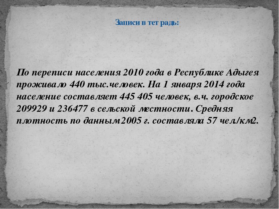 По переписи населения 2010 года в Республике Адыгея проживало 440 тыс.челов...