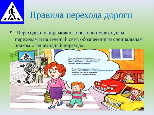 Правила перехода дороги Переходить улицу можно только по пешеходным переходам...