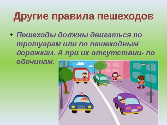 Другие правила пешеходов Пешеходы должны двигаться по тротуарам или по пешехо...