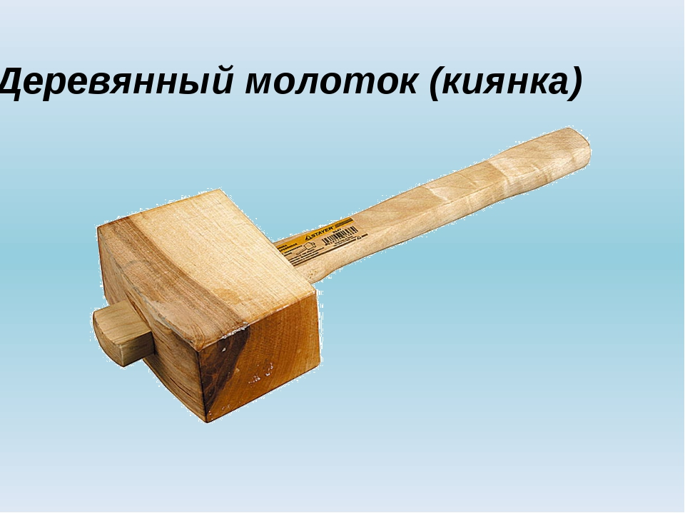 Деревянный молоток (киянка)