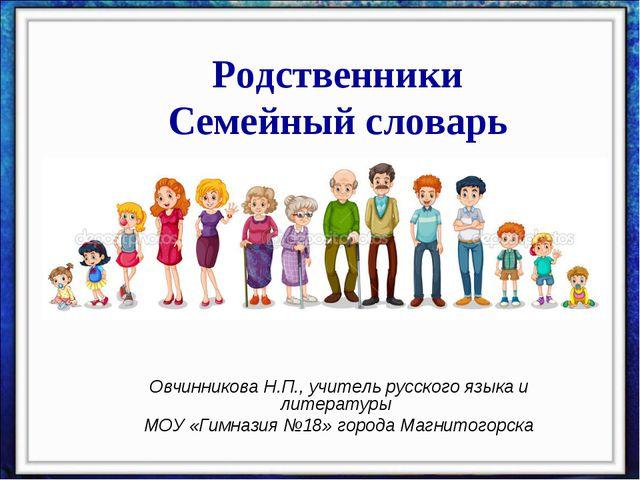 Родственники Семейный словарь Овчинникова Н.П., учитель русского языка и лите...