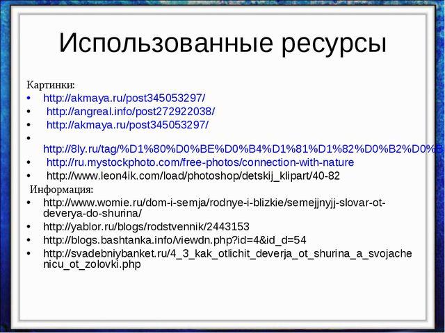 Использованные ресурсы Картинки: http://akmaya.ru/post345053297/ http://angre...