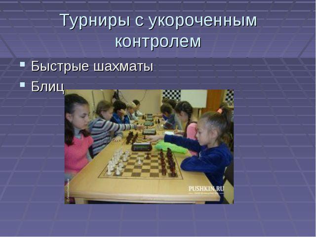 Турниры с укороченным контролем Быстрые шахматы Блиц