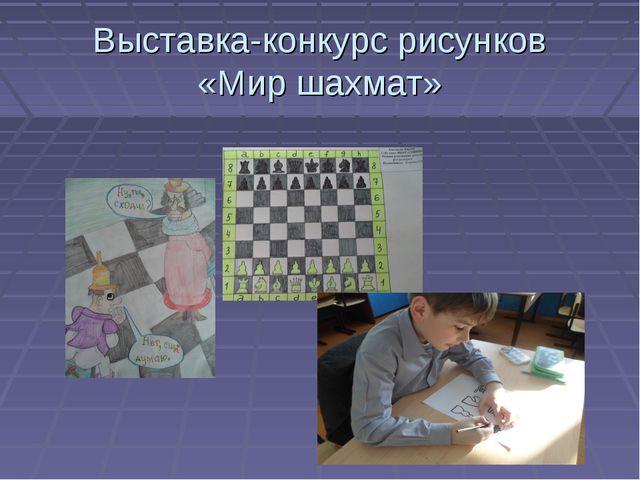 Выставка-конкурс рисунков «Мир шахмат»