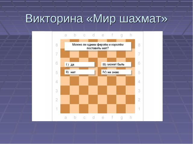 Викторина «Мир шахмат»