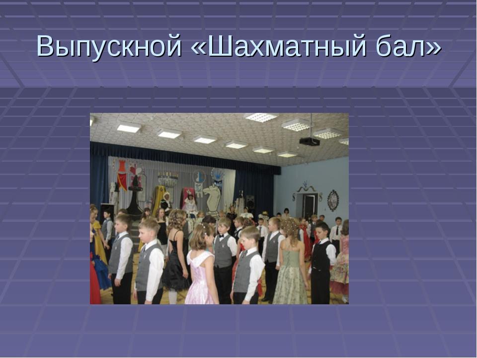 Выпускной «Шахматный бал»