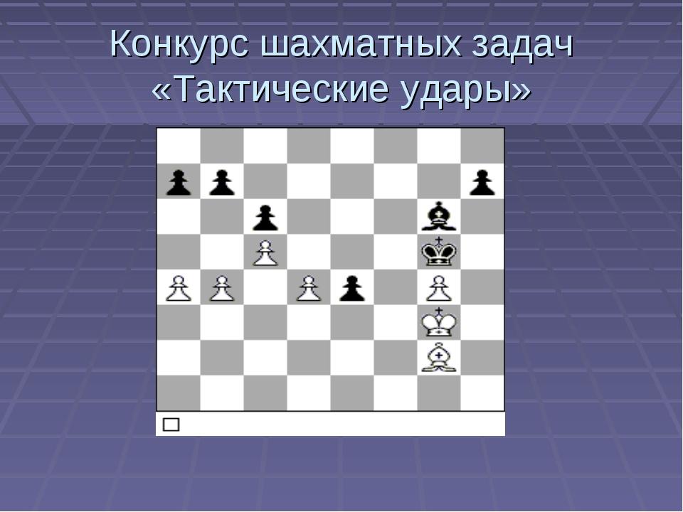 Конкурс шахматных задач «Тактические удары»