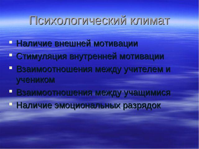 Психологический климат Наличие внешней мотивации Стимуляция внутренней мотива...