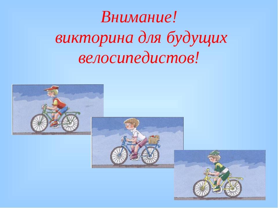Внимание! викторина для будущих велосипедистов!