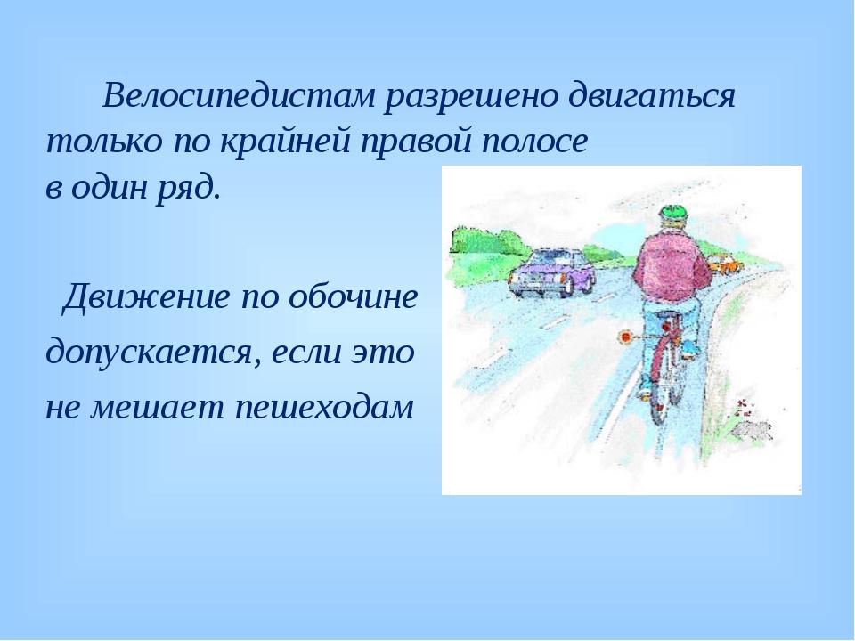Велосипедистам разрешено двигаться только по крайней правой полосе в один ря...