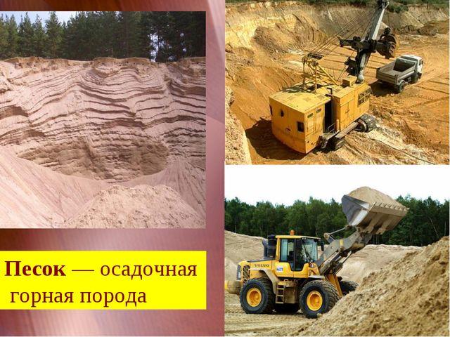 Песок — осадочная горная порода