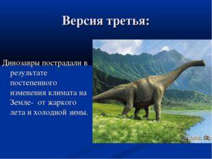 Версия третья: Динозавры пострадали в результате постепенного изменения клима