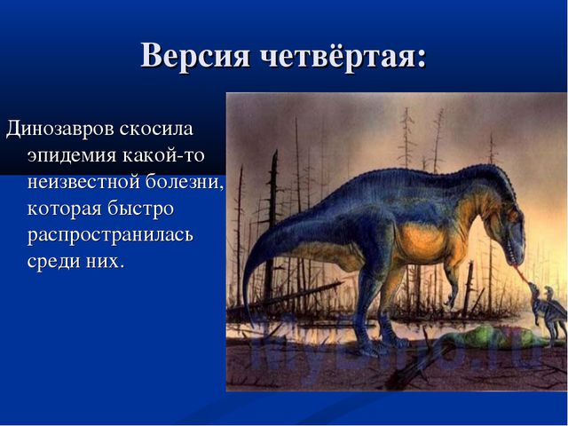 Версия четвёртая: Динозавров скосила эпидемия какой-то неизвестной болезни, к...