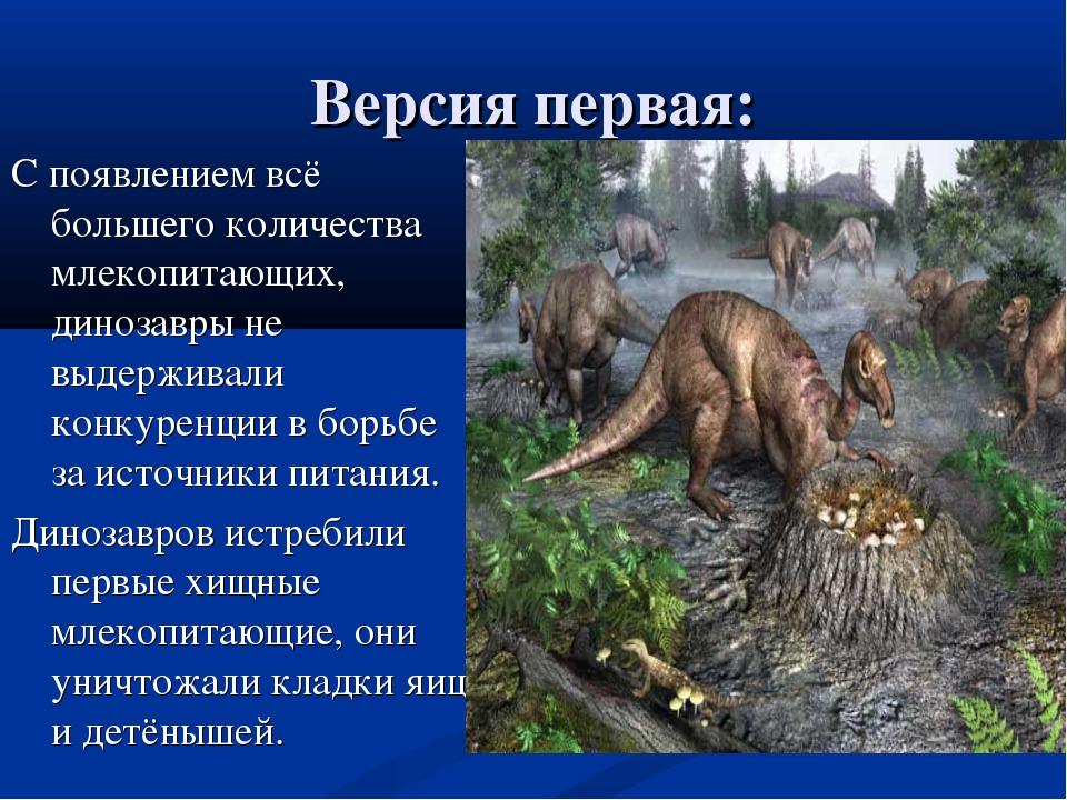 Версия первая: С появлением всё большего количества млекопитающих, динозавры...